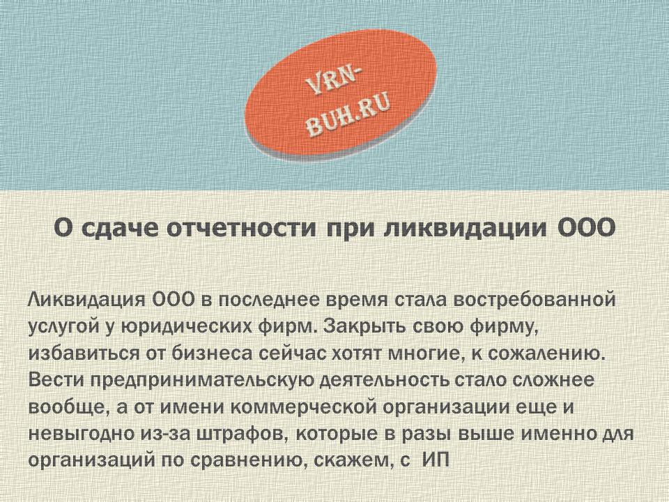 программа для заполнения форм регистрации ооо