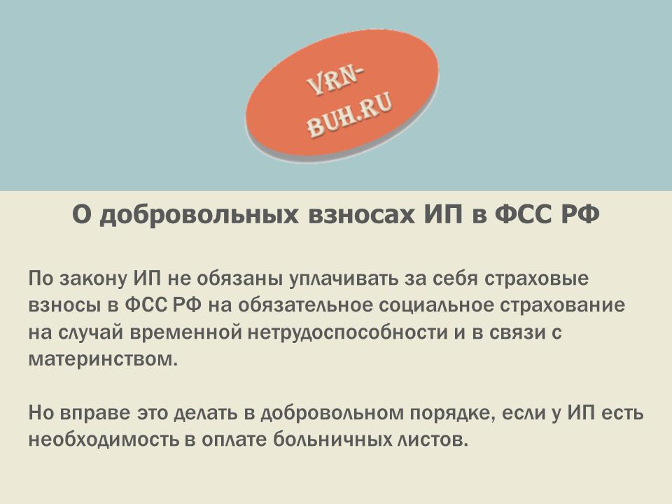 Регистрация в фсс для ип за себя добровольная ограничения при регистрации ооо