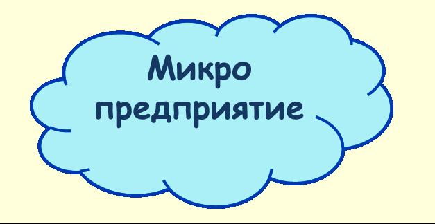 Микропредприятие - это специальная категория субъекта экономической деятельности, присваеваемая Федеральной налоговой службой России индивидуальным предпринимателям и коммерческим организациям