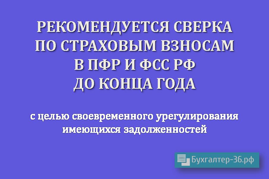 Заявление На Акт Сверки С Пфр