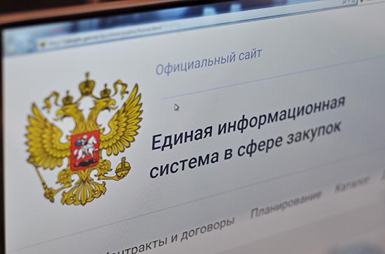 Портал ЕИС в сфере госзакупок