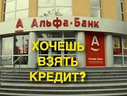 Гид по  Альфа-банку