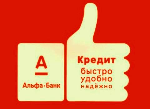 Кредитование в Альфа-банке