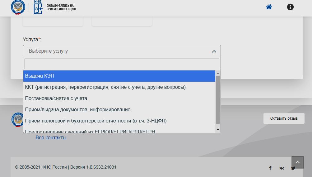 Онлайн-запись на получение электронной подписи. Шаг-3