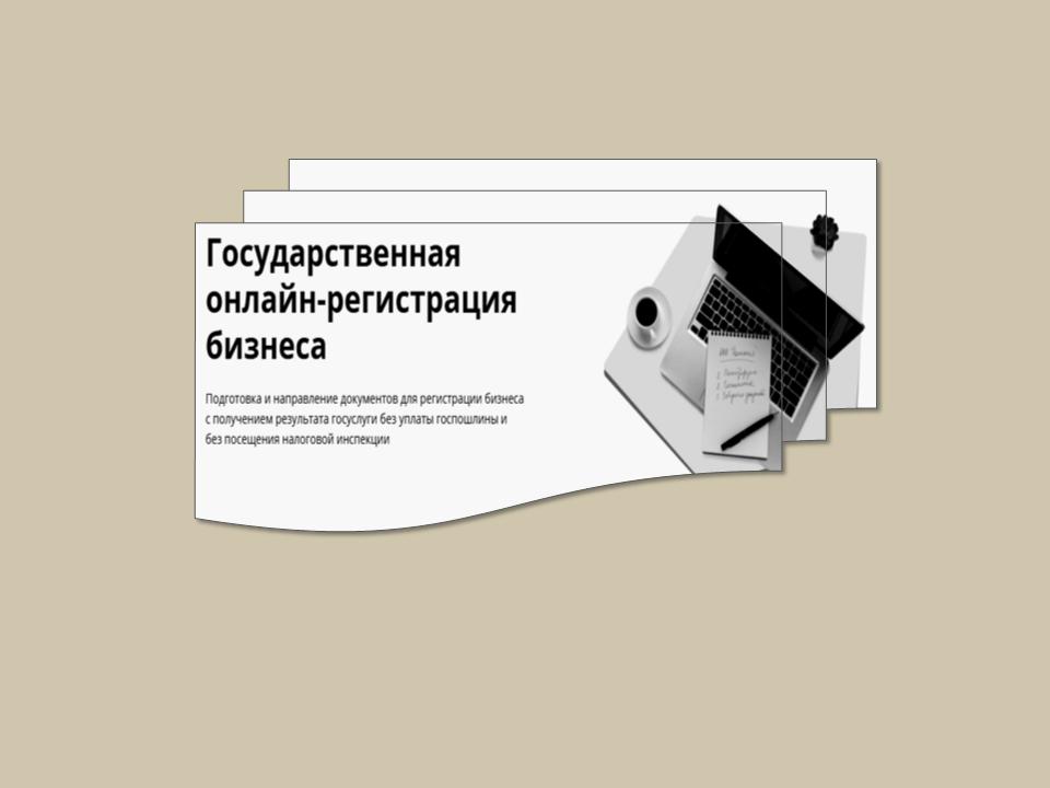 Об изменениях государственной регистрации создания бизнеса с 25.08.2021 года