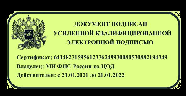 Сертификат усиленной квалифицированной электронной попдписи