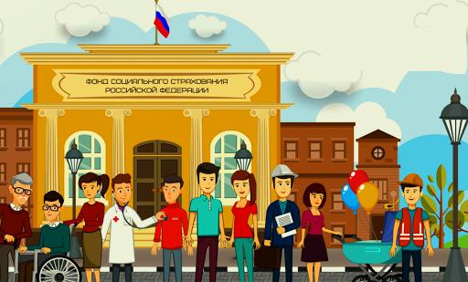 Фонд социального страхования РФ и застрахованные лица