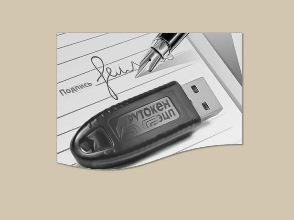 О бесплатной электронной подписи для физических лиц