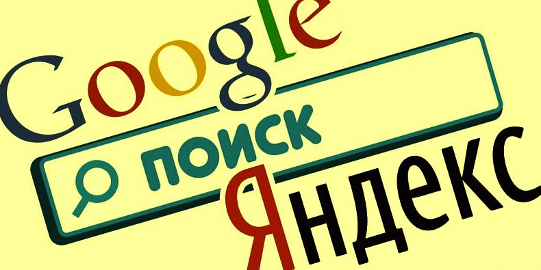 Ведущие поисковые системы Рунета