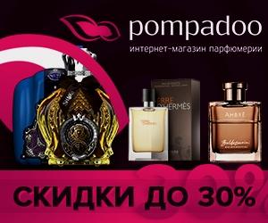 Брендовый парфюм