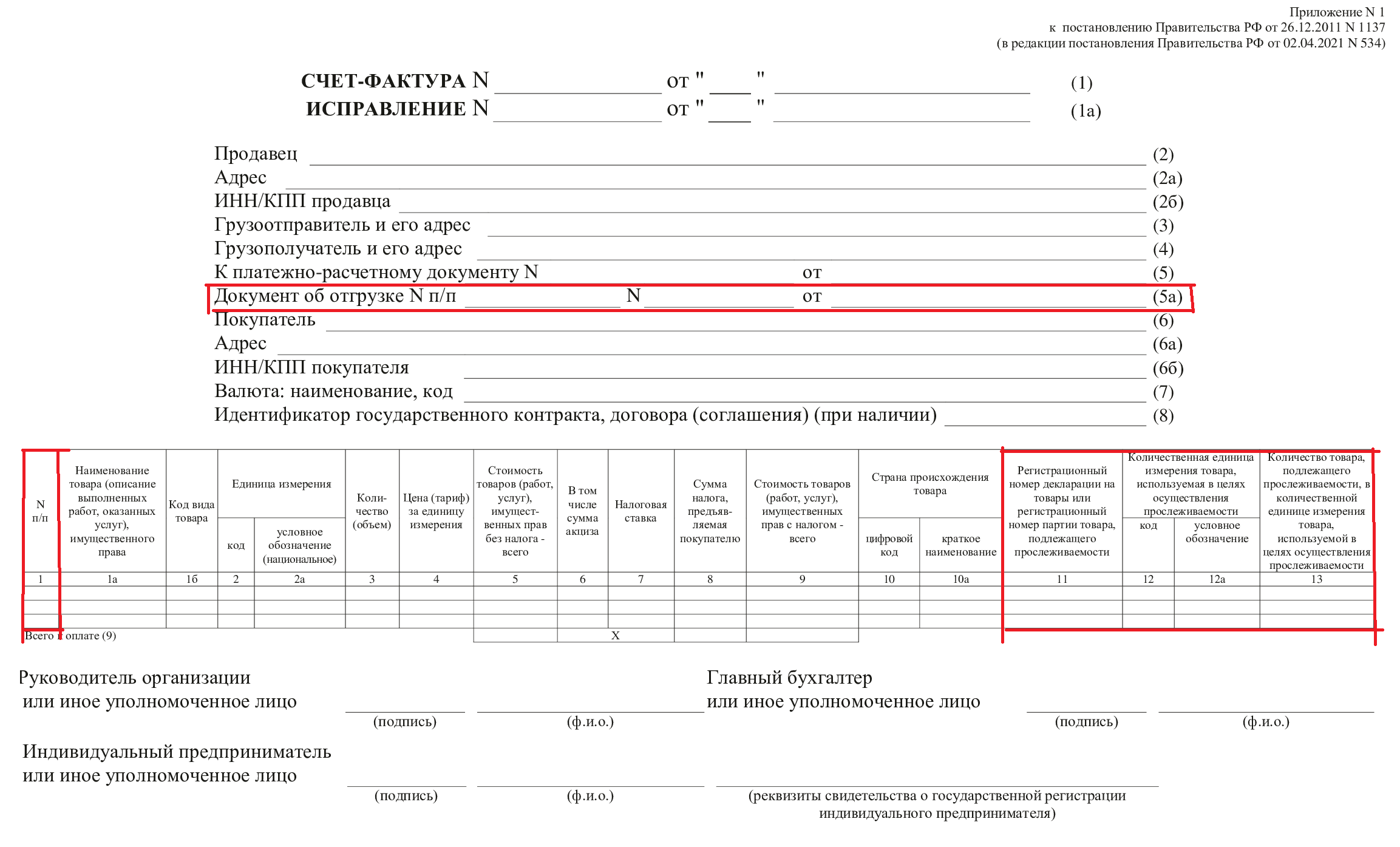 Образец счет-фактуры с 01.07.2021 года с выделенными изменениями