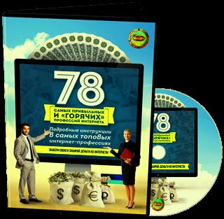 78 профессий в интернете
