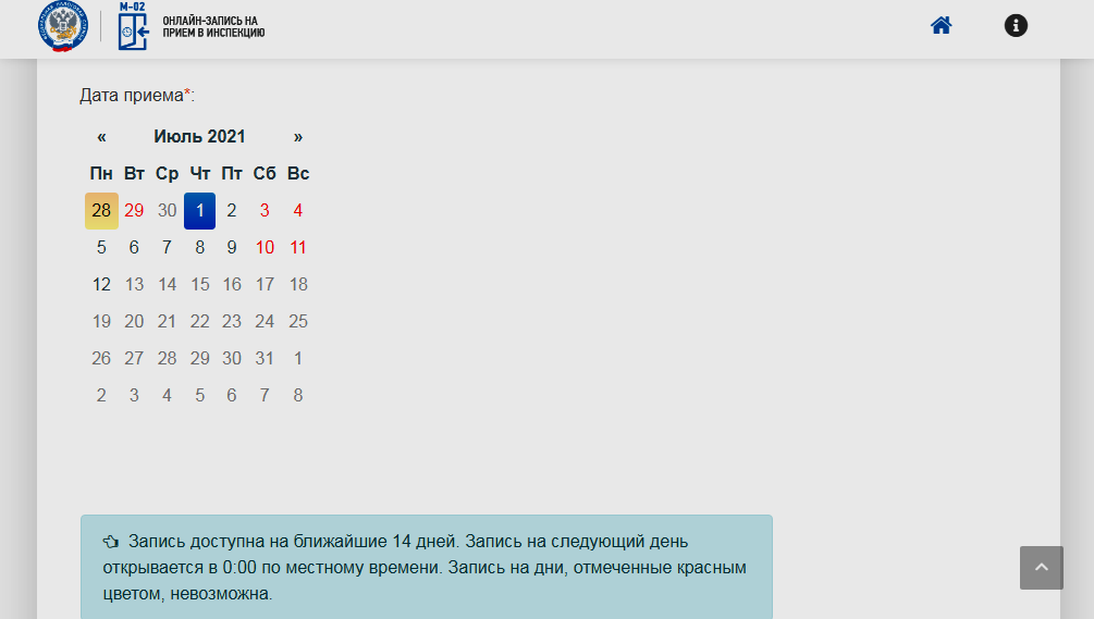 Онлайн-запись на получение электронной подписи. Шаг-4