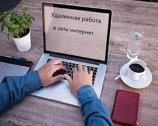 Дистанционная работа в сети интернет
