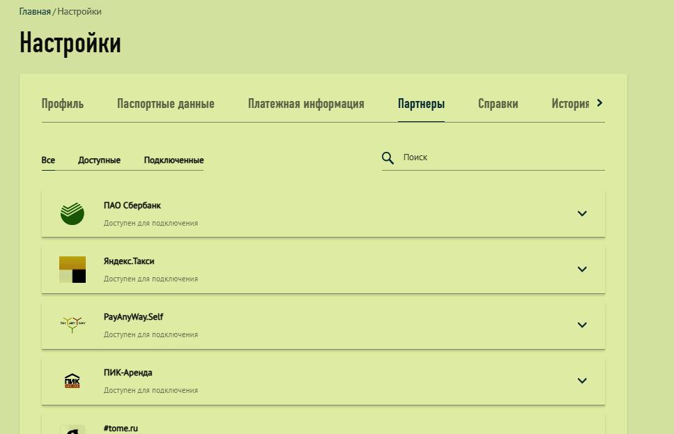 Скриншот вкладки Партнеров в личном кабинете плательщика НПД