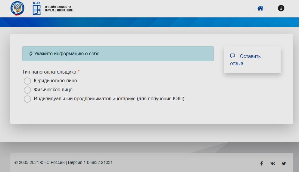 Онлайн-запись на получение электронной подписи. Шаг-2