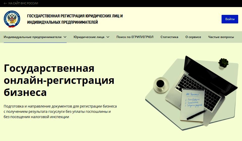 Веб-сервис ФНС России по государственной регистрации индивидуальных предпринмиателей и юридических лиц (версия 2021 года)