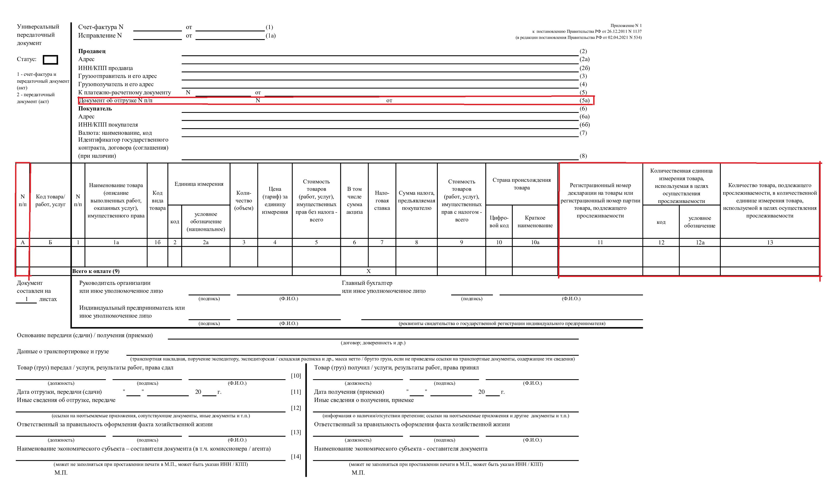 Форма УПД с 01.07.2021 года