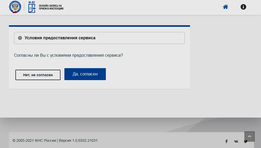 Онлайн-запись на получение электронной подписи. Шаг-1