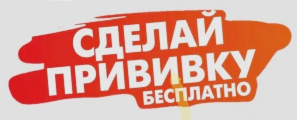 Прививочная кампания