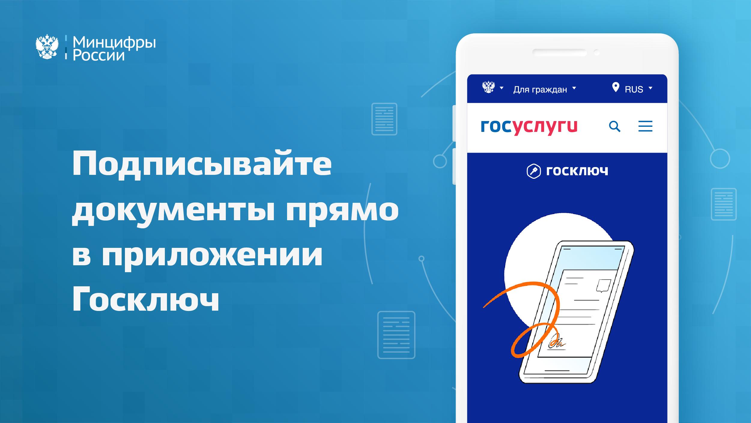 Мобильное приложение от портала госуслуг - Госключ