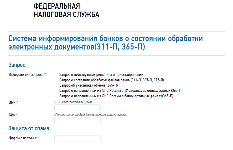 хромовых система информирования банков о приостановлении операций доктрине гражданского