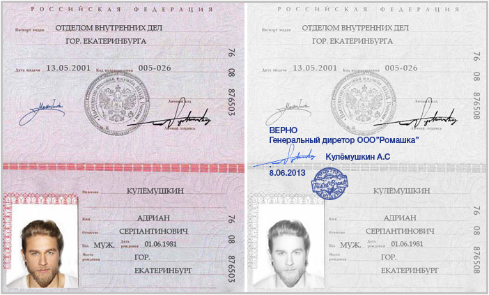 Как сделать поддельную копию паспорта фото 686