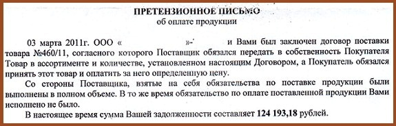 Письмо об отсутствии претензий по договору было